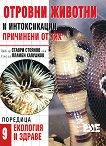 Отровни животни и интоксикации причинени от тях - Проф. д-р Ставри Стоянов, ст.н.с. Пламен Калушков -