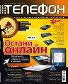 Телефон : Българското списание за мобилни технологии - Април 2011 -