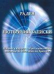 Езотерични записки - Радея -