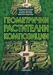 Геометрични растителни композиции - Първолета Колева, Росица Петрова, Анелия Пенчева, Ивелина Радилова -