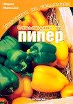 Наръчник на градинаря - Отглеждане на пипер - Мария Манолова -