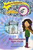 Търсачи на талисмани - книга 7: Вълшебните кристали - Ейми Трий -