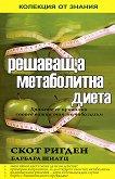 Решаваща метаболитна диета - Скот Ригден, Барбара Шилтц - книга