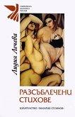 Разсъблечени стихове - Лидия Лечева -
