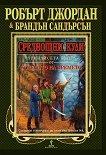 Колелото на времето - книга 13: Среднощни кули - Робърт Джордан, Брандън Сандърсън -