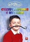 Стихотворения с панделки : Стихотворения с мустаци - Панчо Панчев -