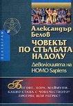 Човекът по стълбата надолу - Деволюцията на Homo Sapiens - Александър Белов -