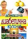 Домашна диабетична кухня - книга