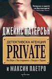 """Детективска агенция """"Private"""" - Джеймс Патерсън, Максин Паетро - книга"""