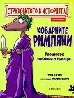 Страховитото в историята: Коварните римляни - Тери Диъри - книга