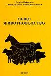 Общо животновъдство - Георги Кайтазов, Иван Диваров, Иван Ганчовски -