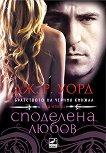 Братството на черния кинжал - книга 4: Споделена любов - Дж. Р.  Уорд - книга