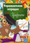 Упражнителна тетрадка - Цифрите - детска книга