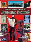 Моята първа книга за Христо Ботев - Любомир Русанов -
