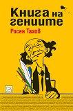 Книга на гениите - Росен Тахов -