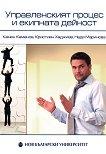 Управленският процес и екипната дейност - Камен Каменов, Кристиян Хаджиев, Надя Маринова -