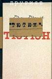 """Другият """"Тютюн"""" - книга"""