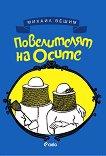 Повелителят на осите - Михаил Вешим - книга