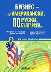 Бизнес - по американски, по руски, по български - Николай Московцев - книга