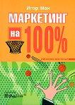 Маркетинг на 100% - Игор Ман -