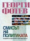 Смисъл на политиката - Георги Фотев - книга