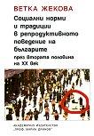 Социални норми и традиции в репродуктивното поведение на българите през втората половина на ХХ век - Ветка Жекова -