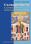 Сътворението в устната традиция на българите мюсюлмани - Галина Лозанова -
