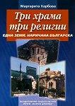 Три храма, три религии : Една земя, наричана българска - Маргарита Харбова -