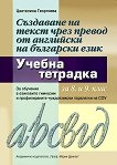 Учебна тетрадка - Създаване на текст чрез превод от английски на български език за 8. и 9. клас - помагало