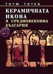 Керамичната икона в средновековна България - Тотю Тотев - книга