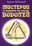 Мистерии в зората на епоха Водолей -