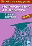 Всичко за матурата: 3 част - Тестове по български език и литература - книга за учителя