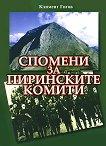 Спомени за пиринските комити - Климент Гигов -