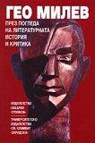Гео Милев през погледа на литературната история и критика -