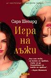 Игра на лъжи - книга 1: Игра на лъжи - Сара Шепард -