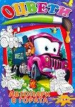 Оцвети - автопарк в гората - детска книга