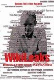Уикилийкс: Войната на Джулиан Асандж срещу секретността - Дейвид Лий, Люк Хардинг -