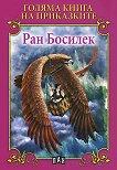 Голяма книга на приказките: Ран Босилек - книга