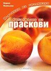 Наръчник на градинаря - Отглеждане на праскови - Мария МаноловаМария Манолова - книга