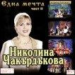 Николина Чакърдъкова - Една мечта - част 2 -