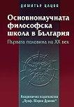Основнонаучната философска школа в България. Първата половина на ХХ век - Димитър Цацов -