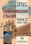 Сградостроителството в България - Том 2 (1945г. - 1989г.) -