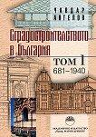 Сградостроителството в България - Том 1 (681г. - 1940г.) - Чавдар Ангелов - книга