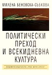 Политически преход и всекидневна култура - Милена Беновска - Събкова - книга
