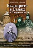 Българите в Галац през Възражденето - Николай Жечев - книга