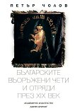 Българските въоръжени чети и отряди през XIX век - Петър Чолов -