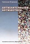 Антибактериални антибиотици - Светослав Петровски - книга