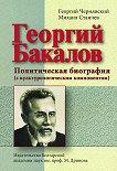 Георгий Бакалов - политическая биография - Георгий Чернявский, Михаил Станчев -