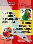 Algo mas sobre la gramatica espanola : И още нещо за испанската граматика - Славка Сименонова - книга