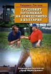 Трудовият потенциал на земеделието в България - Людмил Петков -